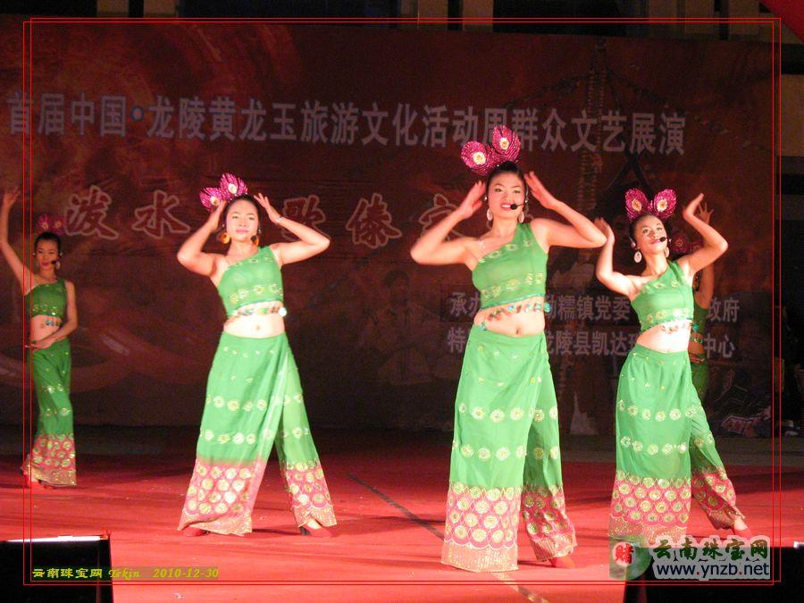 傣族风情表演